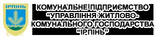 """КП УЖКГ """"Ірпінь"""""""